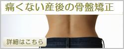 ぎっくり腰の対処法